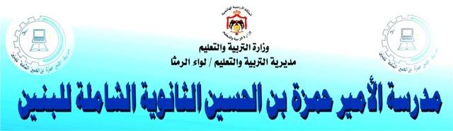 مدرسة الامير حمزة بن الحسين المهنية